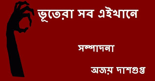 Ajay Dasgupta Bengali Horror Stories PDF