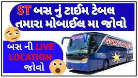 GSRTC Official WebSite丨All Bus Depo Help Line Number & Real Time Bus Tracking Report @gsrtc.in