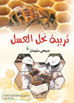 كتاب تربية النحل من البداية الى النهايه