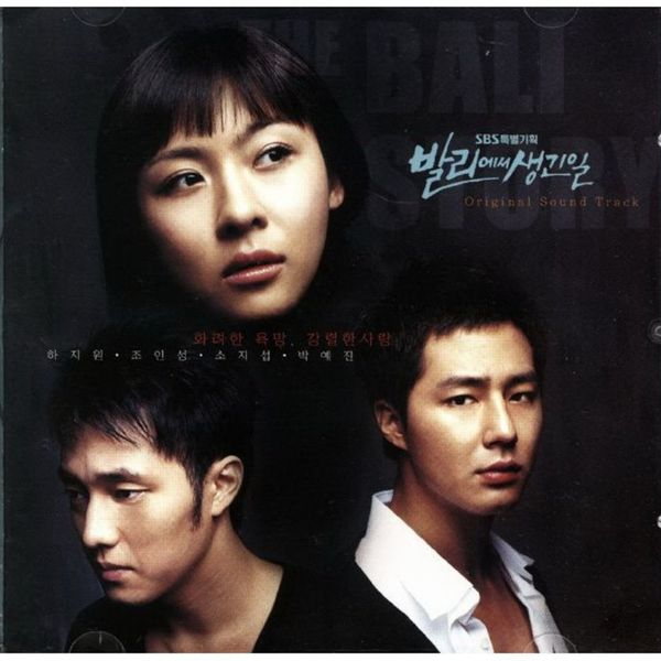Various Artists – What Happened In Bali OST