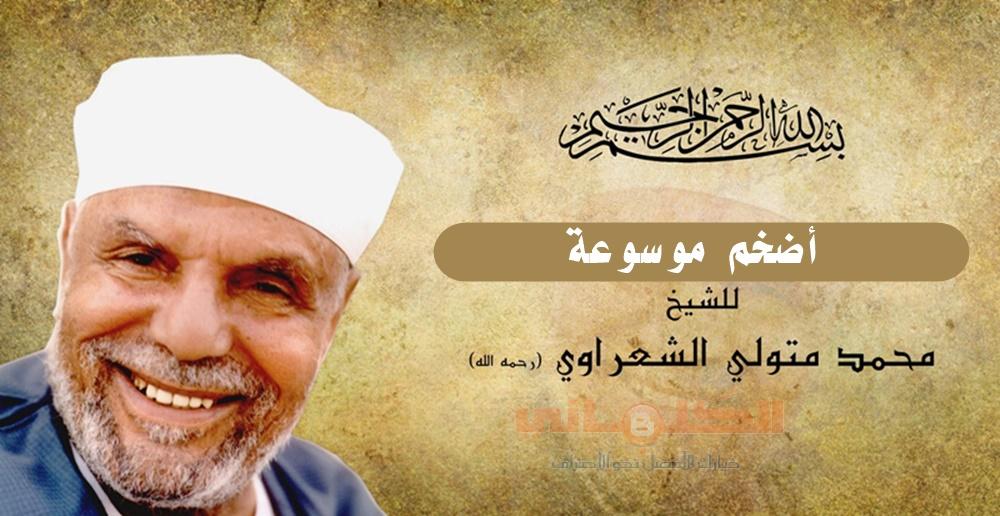 تحميل خواطر الشيخ محمد متولى الشعراوى mp3 مجانا