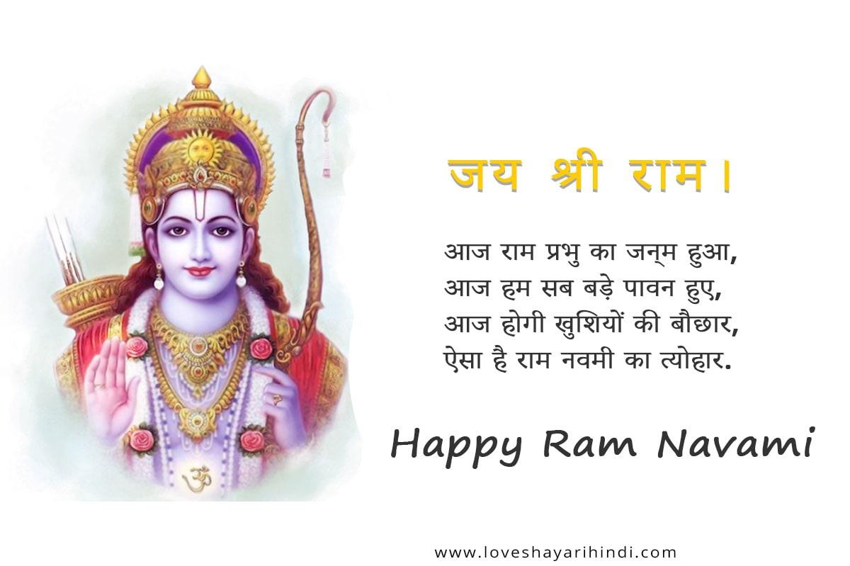 Top राम नवमी  शुभकामनाये