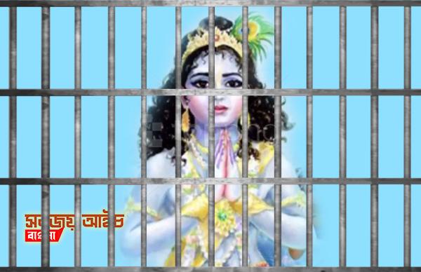 খাঁচার মধ্যে ভগবান, krishna, শ্রীকৃষ্ণ, ভগবান শ্রীকৃষ্ণ