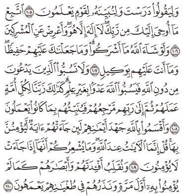 Tafsir Surat Al-An'am Ayat 106, 107, 108, 109, 110