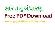 Bharat nu bandharan PDF Download in gujarati | Gujarati Education | gujaratieducation.com