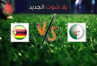 نتيجة مباراة الجزائر وزيمبابوي اليوم الخميس بتاريخ 12-11-2020 تصفيات كأس أمم أفريقيا