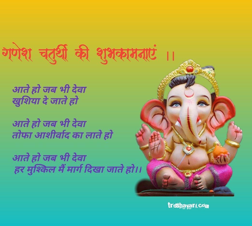 Ganesh ji ke status hindi