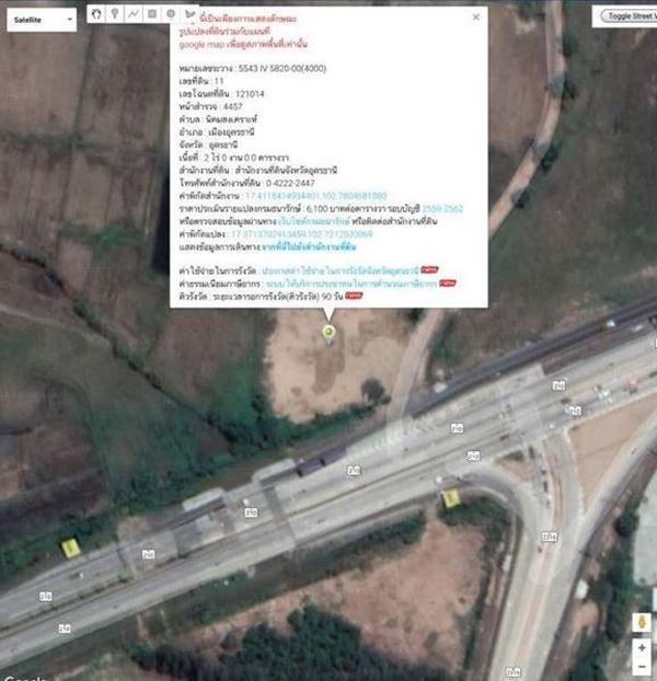 ขายที่ดินอุดรธานี 15 ไร่ ติดถนนใหญ่ จังหวัดอุดรธานี อำเภอเมือง ตำบลนิคมสงเคราะห์