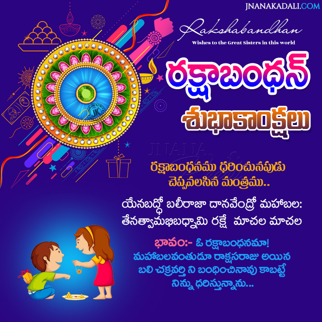 rakshabandhan mantra in telugu, happy rakshabandhan greetings, rakhi purnima wishes greetings