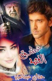 رواية عشق الفهد كاملة pdf - حنان عبدالعزيز