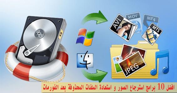 افضل 10 برامج استرجاع الصور و استعادة الملفات المحذوفة بعد