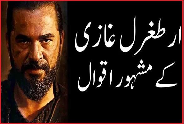 Ertugrul Qoutes In Urdu