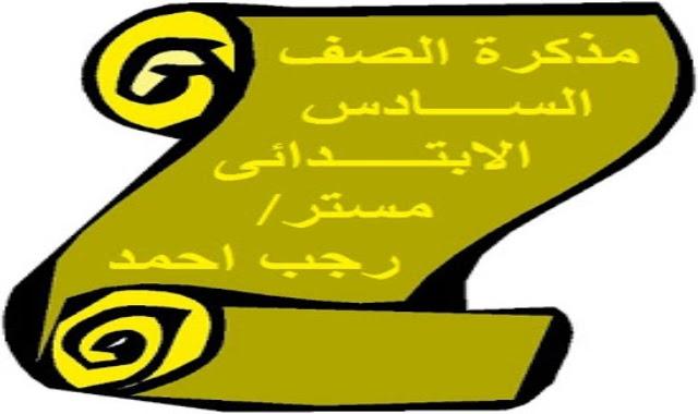 مذكرة الصف السادس الابتدائى فى اللغة الانجليزية الترم الاول مستر رجب احمد