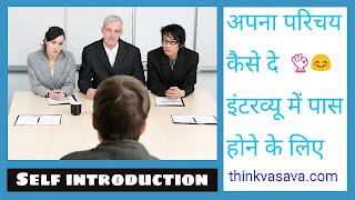 Apna Self introduction kaise de English Hindi me
