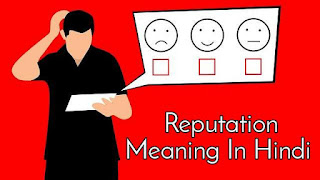 Reputation Meaning In Hindi
