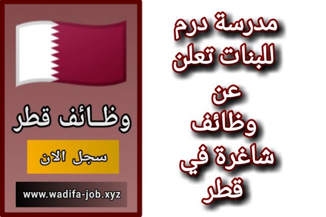 اعلنت مدرسة درم للبنات في الدوحة القطرية عن وظائف شاغرة في عدة تخصصات