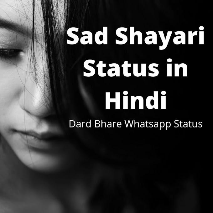 Sad Shayari Status in Hindi | Dard Bhare Whatsapp Status