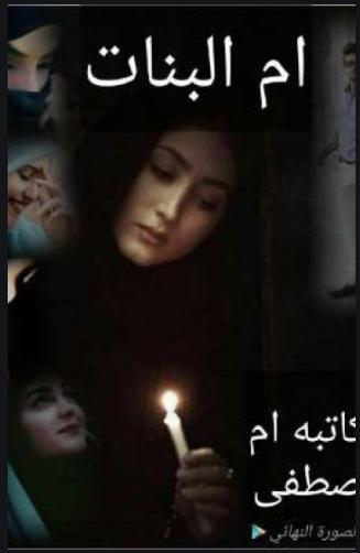 رواية أم البنات كاملة للتحميل pdf والقراءة