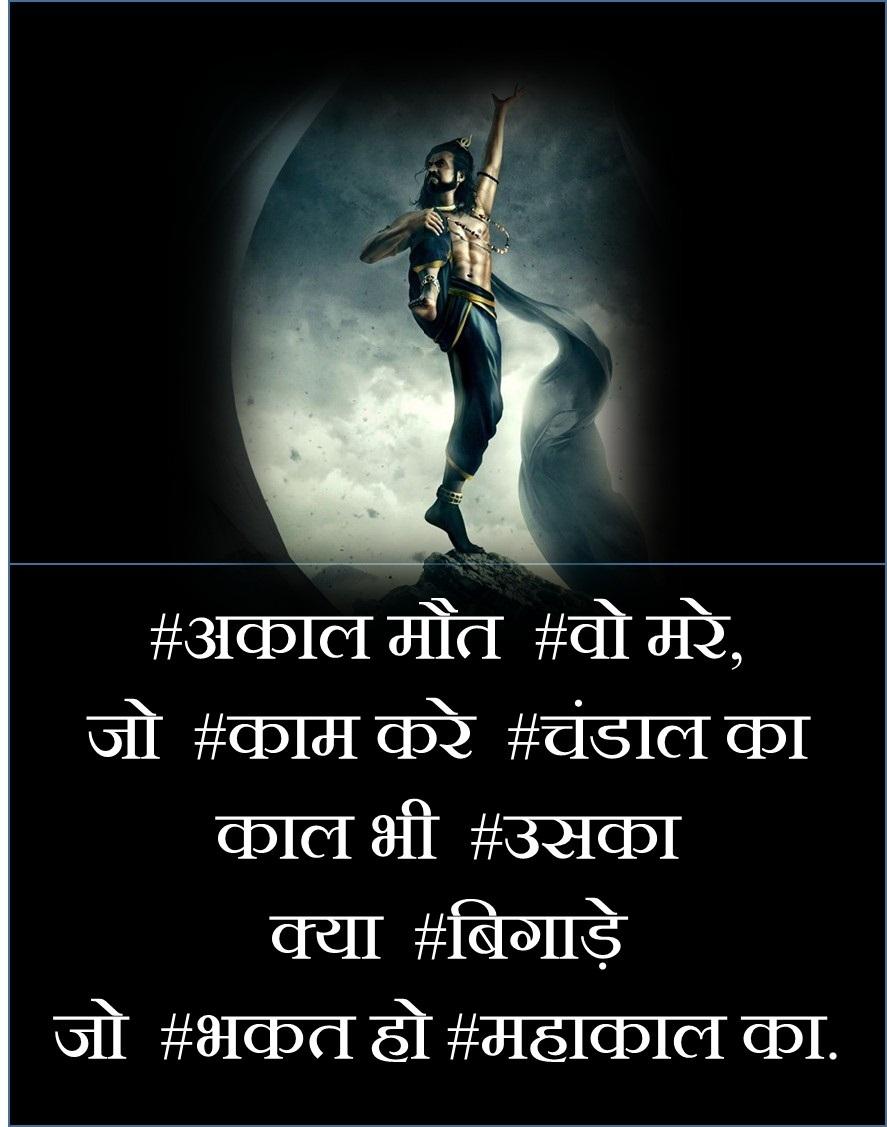 Mahakal Bholenath Attitude Status in Hindi 2019
