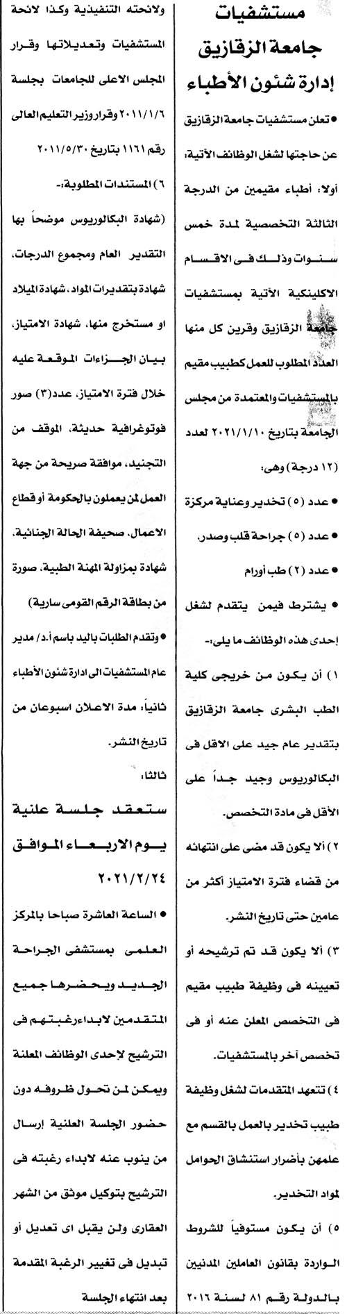 الاعلان الرسمي لوظائف مستشفيات جامعة الزقازيق تطلب مؤهلات عليا 9 / 2 / 2021