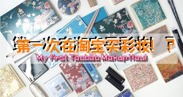第一次在淘宝买化妆品 First time buying makeup at Taobao ❤️💟💝