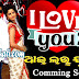 I Love You 2 (2016) Odia Movie Full Mp3 Songs  Video Download
