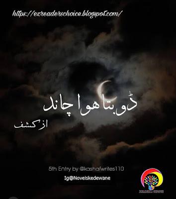 Dobta hua chand novel online reading by Sayeda Kashaf Shah