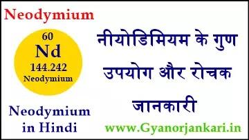 नीयोडिमियम (Neodymium) के गुण उपयोग और रोचक जानकारी Neodymium in Hindi