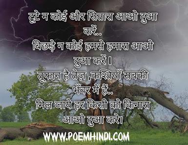 Storm and yaas cyclones poem hindi images shayari