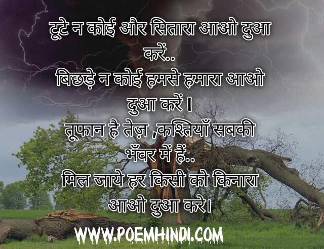 तूफान पर कविता | Poem on Cyclone in Hindi
