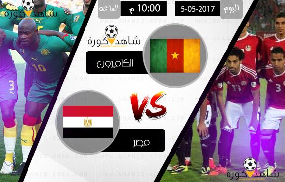 نتيجة مباراة مصر والكاميرون اليوم 05-02-2017 نهائي كأس الأمم الأفريقية
