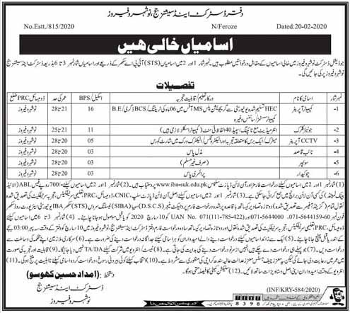 Latest jobs in Office Of The District And Session Judge Jobs For Computer Operator, Junior Clerk February 2020