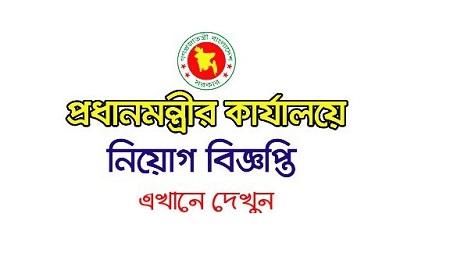 Bangladesh Prime Minister Office