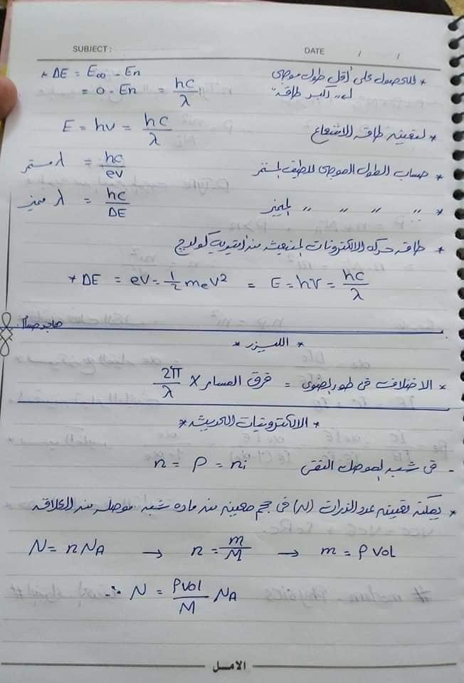 لطلاب الثانوية العامة.. مراجعة فيزياء حديثة 3