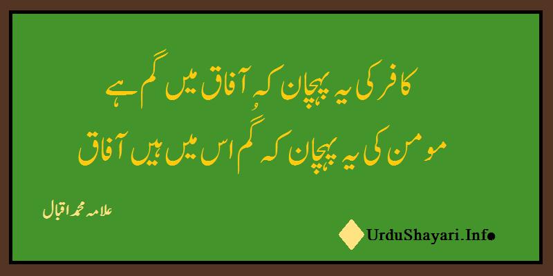 allama iqbal ki shayari - poetry on kafir momin مومن کافر