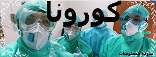 الذين تعافوا من فيروس كورونا  لديهم مناعة طويلة الأمد `` كوفيد 19 ''
