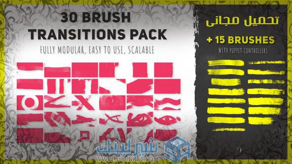 تحميل مجاني حزمة انتقالية قوالب افتر افكت | 30 Brush Transitions Pack