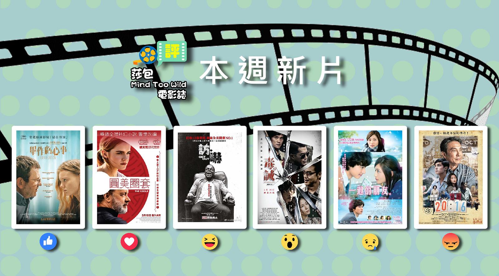 【每週電影速遞】2017年5月18日上映的新戲