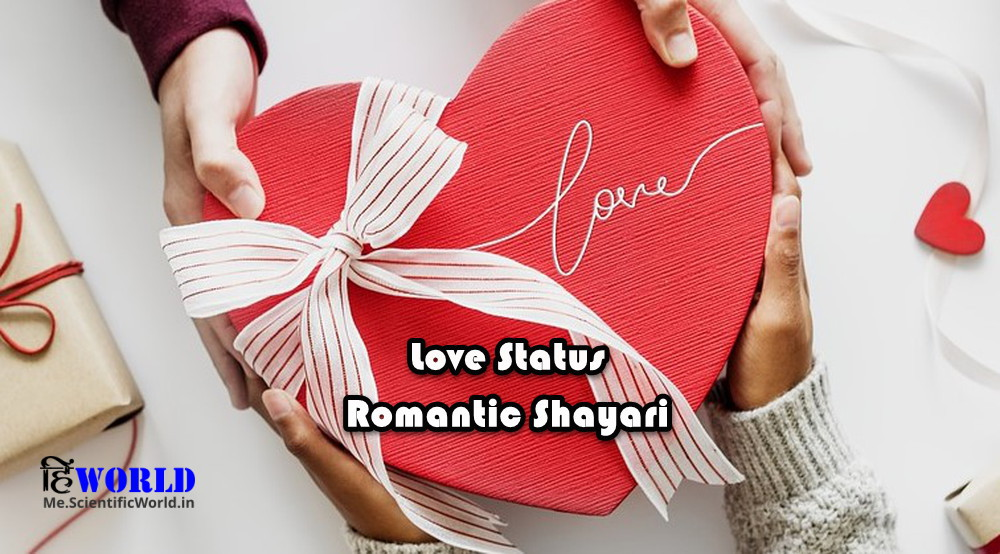 Love Status - Romantic Shayari - Shayari Status
