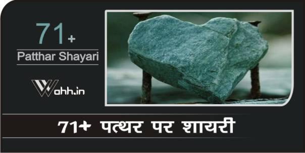 Patthar-Shayari-2-Line
