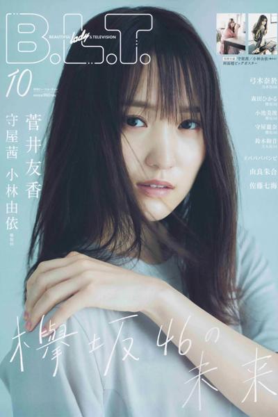 Yuuka Sugai 菅井友香, B.L.T. 2020.10 (ビー・エル・ティー 2020年10月号)