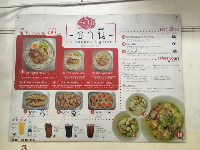 menu for Thanee Restaurant, Ari, Bangkok, Thailand