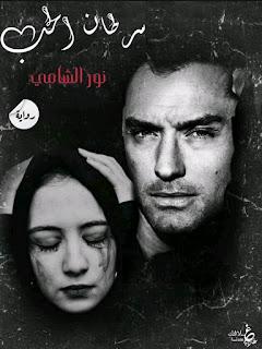 رواية سرطان الحب الفصل العاشر 10 بقلم نور الشامي