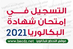 موعد التسجيل في بكالوريا 2021 للمتمدرسين النظاميين أو الأحرار  | bac onec dz