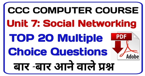 social networking mcq, ccc computer course