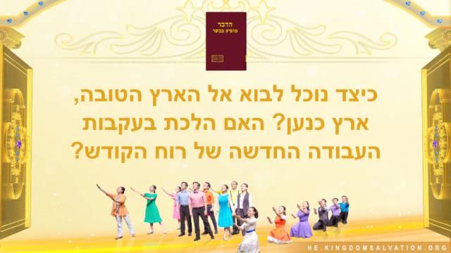 כנסיית האל הכול יכול, ברק ממזרח, עבודתה של רוח הקודש