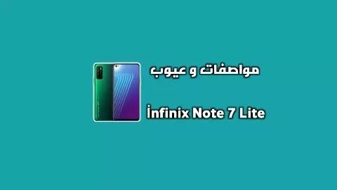 سعر و مواصفات İnfinix Note - مميزات و عيوب انفنيكس نوت 7 لايت