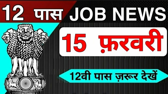 12th Pass Government Jobs 2021 15 February