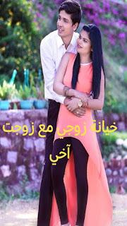 رواية خيانة اخي مع زوجة اخي كامله للكاتبه زهرة الهظاب