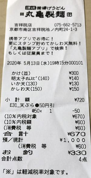 丸亀製麺 吉祥院店 2020/5/13 飲食のレシート
